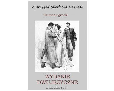 Tłumacz grecki – wydanie dwujęzyczne/ebook